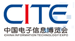 China Information Technology Expo 2020